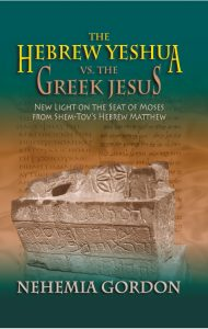 Hebrew Yeshua vs the Greek Jesus